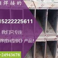 上海市高频焊h型钢生产厂家的价格相关消息