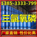 天津生产三氯氧磷厂家
