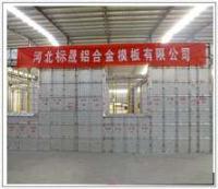 建筑铝合金模板,房产建筑铝模板,铝型材,专业生产厂家,