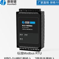 8路0-10V模拟量输入2路数字量输入智能采集器