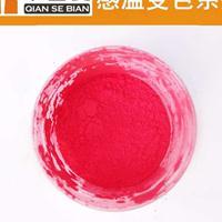 温变粉东莞变色厂家供应感温变色粉注塑调油墨油漆专用原料