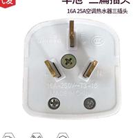 全铜三脚插头接线专用25A大功率三扁插头 华旭工业插头