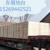 地台板北京车展地台板胶合性好表面平整宁津县三利板材