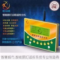 6路路灯无线远程控制器-GPRS无线遥控系统主机