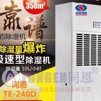 电子厂用防潮除湿机生产批发价格