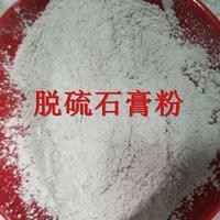 沃澳供应脱硫石膏粉 厂家直销 品质保障