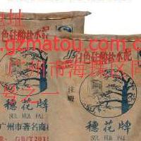 供应广州穗花白水泥红黄绿黑色水泥总经销打水磨专用假一赔十