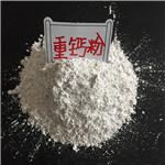 河北石茂厂家供应重质碳酸钙  涂料级钙粉