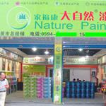 中国环保建筑涂料家福康大自然漆诚招各市县代理商