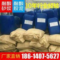 聚合物耐热耐酸砂浆批发