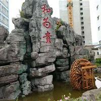 大型塑石人造水泥假山的基础制作程序