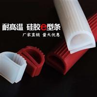 硅胶密封条硅胶e型密封条硅胶发泡密封条e型20X15mm