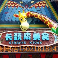 银川雕塑厂定制玻璃钢长颈鹿雕塑 美食标志雕塑 公园景观布景雕塑