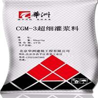 北京超细灌浆料厂家13521087865