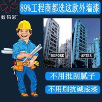 惠州外墙翻新涂料批发 小区外墙涂料品牌厂家 直接旧墙刷涂料