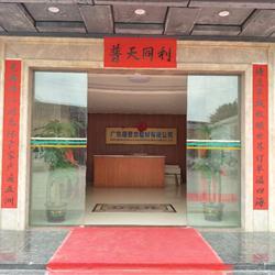 广东德普龙建材有限公司