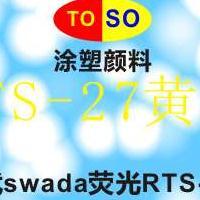 涂塑FTS-27完美对应思瓦达swada荧光颜料RTS-27黄色