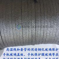 耐高温缠绕高温套管, 钢丝套管,深圳市广瑞新材料有限公司厂家