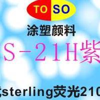 涂塑FTS替代施特灵sterling荧光210-1、3、5、60等