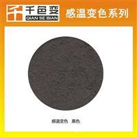 千色变黑色温变粉透明料注塑调油墨涂料可配制多种热敏变色粉