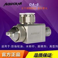 活化剂 水转印耗材 台湾欧普蒂玛自动喷枪DA-6