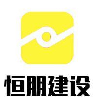 北京恒朋建设工程有限公司