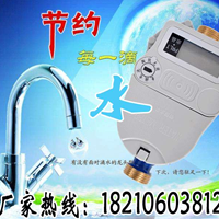 DN15天津刷卡水表价格多少