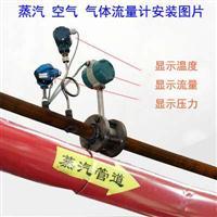 广东蒸气表厂家,LUGB涡街流量传感器,压缩机空气流量计