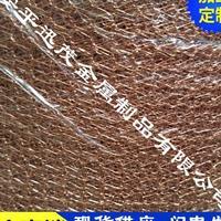 反应釜填料紫铜汽液过滤网 破沫网 针织网厂家直销