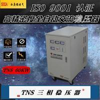 厂家直销TNS-60KVA三相全自动交流稳压器 工业稳压器 ISO9001认证