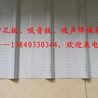 沈阳吸音彩钢板价格、沈阳穿孔彩钢板价格、沈阳哪里有穿孔彩钢板