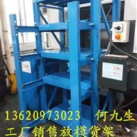 东莞长安模具架生产工厂、放模钢架、整理模具货架批发定制