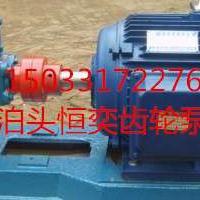 【推荐】80yhcb-60防爆齿轮泵 尼龙齿轮泵