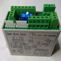 PK-2D-J电动装置模块 开关型智能控制模块AC220V