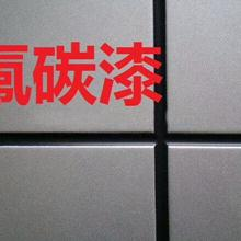 氟碳漆主要用于哪些建筑和金属表面装饰?