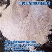 聚苯颗粒保温砂浆专用胶粉