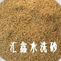 厂家供应水洗河砂|河沙|河砂|建筑用河沙