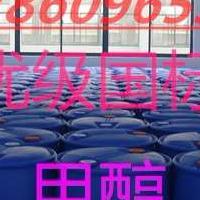 山东生产甲醇厂家精甲醇生产商甲醇价格低