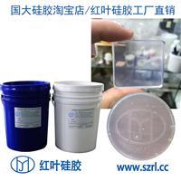 透明室温固化模具硅胶 加成型1:1透明模具胶