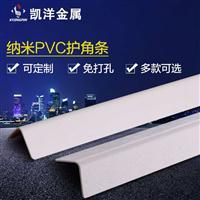 上海凯洋PVC护角条 3m护墙角免打孔 儿童防撞条