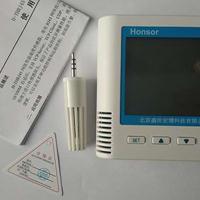 tcp/ip网口网络型温湿度变送器传感器