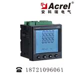 安科瑞APM801/MLOG  0.2s级高精度SD卡数据存储电表