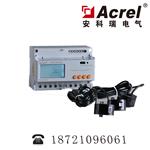 安科瑞DTSD1352-CT  外置互感器导轨式三相电能表