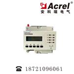安科瑞ARCM300T-Z-2G 智慧用电在线监控装置