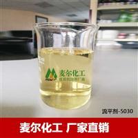 水性润湿流平剂-聚氨酯流平剂厂家