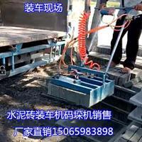 水泥砖吊砖机装车机厂家