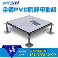 常州沈飞防静电地板价格表全钢防静电地板多少钱
