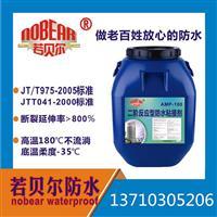 厂家直供AMP-100二阶反应型防水国标AMP沥青路专用