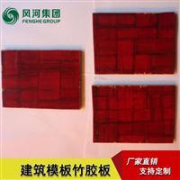 风河竹木胶合板工地建筑专用板湖南厂家直供模板