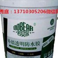 广州生产厂家直销纯丙透明防水膏高浓度外墙专用